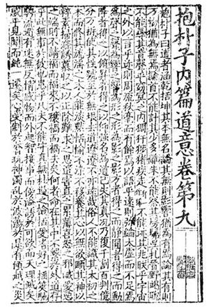 Baopuzi - First Page of Baopuzi Inner Chapter 9