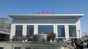 Beijing North Railway Station 2.jpg