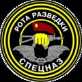 Belarus Internal Troops--Reconnaissance Company MU 3214 patch.png