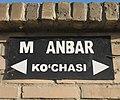 Bukhara Anbar Kochasi.jpg