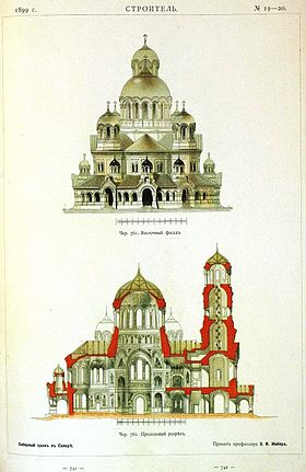 Cathedral of Christ the Saviour (Samara) 30.jpg