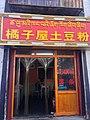 Chengguan, Lhasa, Tibet, China - panoramio (97).jpg