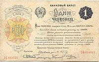 Chervonetz 1922.jpg