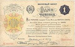 Грошова реформа в срср архивная бумага бескислотная