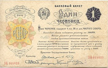 Hyperinflation in early Soviet Russia - Wikipedia