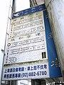 Chung-Shing & Hsin-Ho Bus Beiwudu stop board 20110316b.jpg