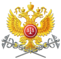 Coat of Arms of the Supreme Court of Arbitration of Russia.png