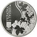 Coin of Ukraine Rylsky A.jpg