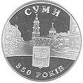 Coin of Ukraine Sumy R.jpg