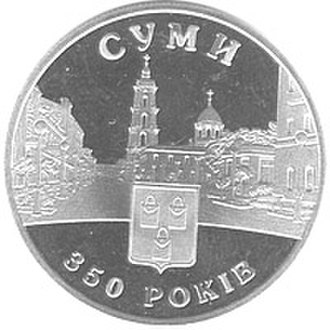 Sumy - Commemorative coin of Sumy's 350-year history