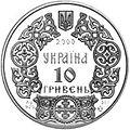 Coin of Ukraine Vol vel A.jpg