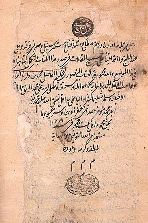 Muhammad ibn Zakariya al-Razi - Colophon of Razi's Book of Medicine.