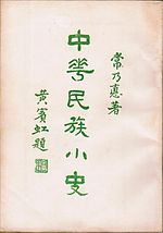 Cover of Brief History of the Chinese Race.jpg