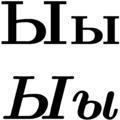Cyrillic Y.png