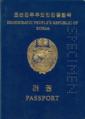 DPRK passport.png