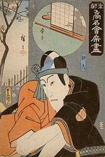 Ichikawa Danjūrō VIII Japanese actor