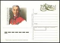 Почтовая карточка с оригинальной маркой России, 1993 год