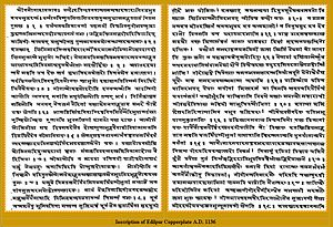 Sena dynasty - Edilpur Copperplate