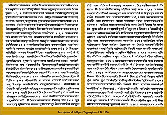 Sena dynasty - Edilpur Copperplate