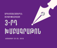 Edit-a-thon for Western Armenian Wikipedia, November.png