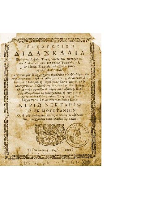 File:Eisagogiki-Didaskalia.pdf