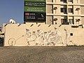 Emirati boys playing - Artwork on external wall of Al Satwa, Dubai.jpg