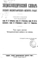 Encyclopædia Granat vol 46 ed7 1927.pdf