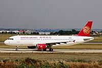 F-WWDN - A320 - Yute Air