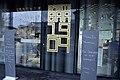 FIFA World Museum, Zurich ( Ank Kumar, Infosys) 03.jpg