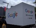 Google 宣傳車.png