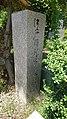 Grave-marker of Ranpo Edogawa.jpg