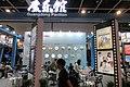 HKCEC 香港會議展覽中心 Wan Chai North 香港貿易發展局 HKTDC 香港影視娛樂博覽 Filmart March 2019 IX2 91.jpg