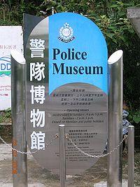 HKPoliceMuseum6-7-1.jpg