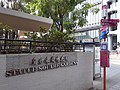 HK 中環 Central 德輔道中 Des Voeux Road Central Statue Square Garden name sign October 2020 SS2.jpg