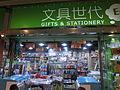 HK Cheung Sha Wan 元州商場 Un Chau Shopping Centre Gifts and Stationery shop sign Nov-2013.JPG