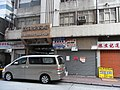 HK Fortress Hill 富利來商場 Fu Lee Loy Shopping Centre 京華道 King Wah Road sidewalk shops April-2012.JPG