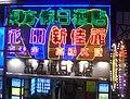 HK LightingEasternHolidayHotel MKPrinceB2.jpg