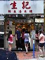 HK Sheung Wan 禧利街 20-22 Hillier Street 生記清湯牛腩麵家 Chinese noodle shop.JPG