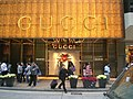 HK TST Canton Road GUCCI Shop.JPG