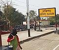 Hajigarh railway station IMG 20200221 085843.jpg