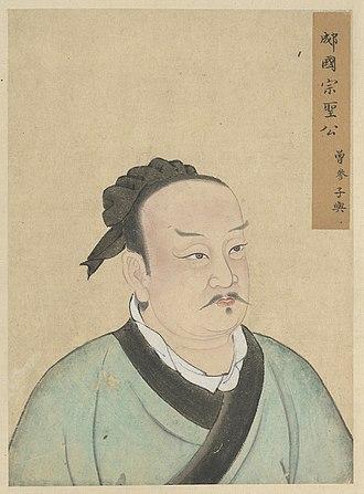 Zengzi - Image: Half Portraits of the Great Sage and Virtuous Men of Old Zeng Shen Ziyu (曾參 子輿)