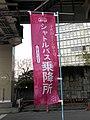 Hinomaru Marunouchi Shuttle Chiyoda Sakura Matsuri Bus stop banner 2018.jpg