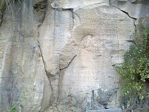 Horomayr Monastery - Image: Horomayri Monastery Wall Inscription