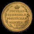 INC-919-r Пять рублей 1803 г. Александр I (реверс).png