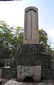 Igi clan Senrikiyama Cemetery 14.JPG