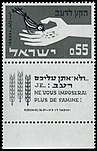 Israeli stamps 1963 - Enf to hunger.jpg