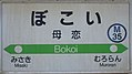 JR Muroran-Main-Line Bokoi Station-name signboard.jpg