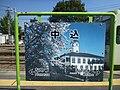JR Nakagomi Station (10440283564).jpg