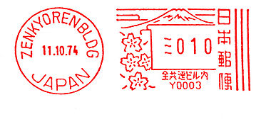 Japan stamp type AA8.jpg