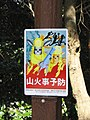Japanese forest fire protection sign.JPG